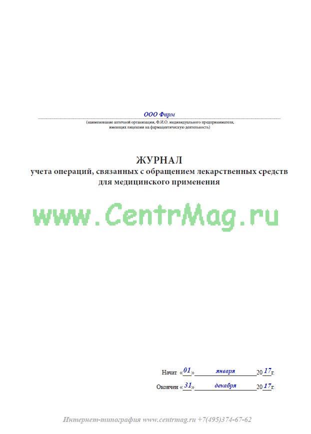 Журнал учета операций связанных с обращением лекарственных средств приложение 2