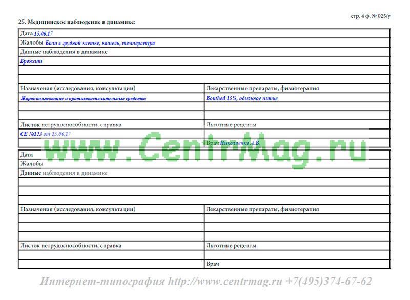 Медицинская книжка форма n 25/л скачать Справка из кожно-венерологического диспансера Черневская улица
