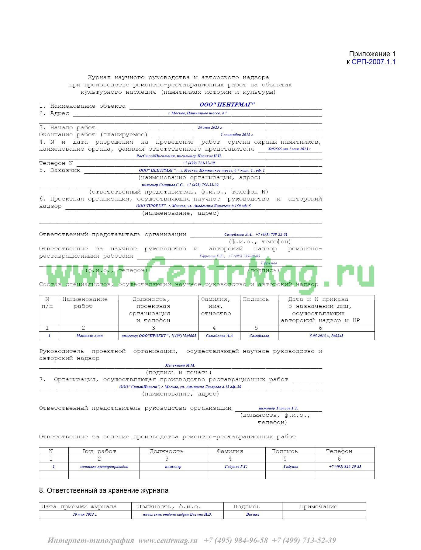 Инструкция watson rc 9208 без регистрации