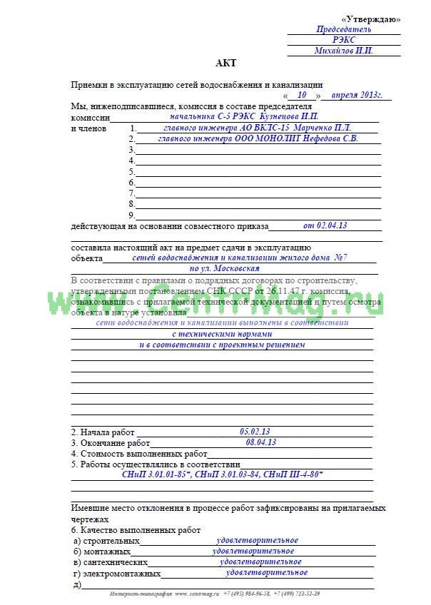 Акт Приемки в эксплуатацию Водопровода образец