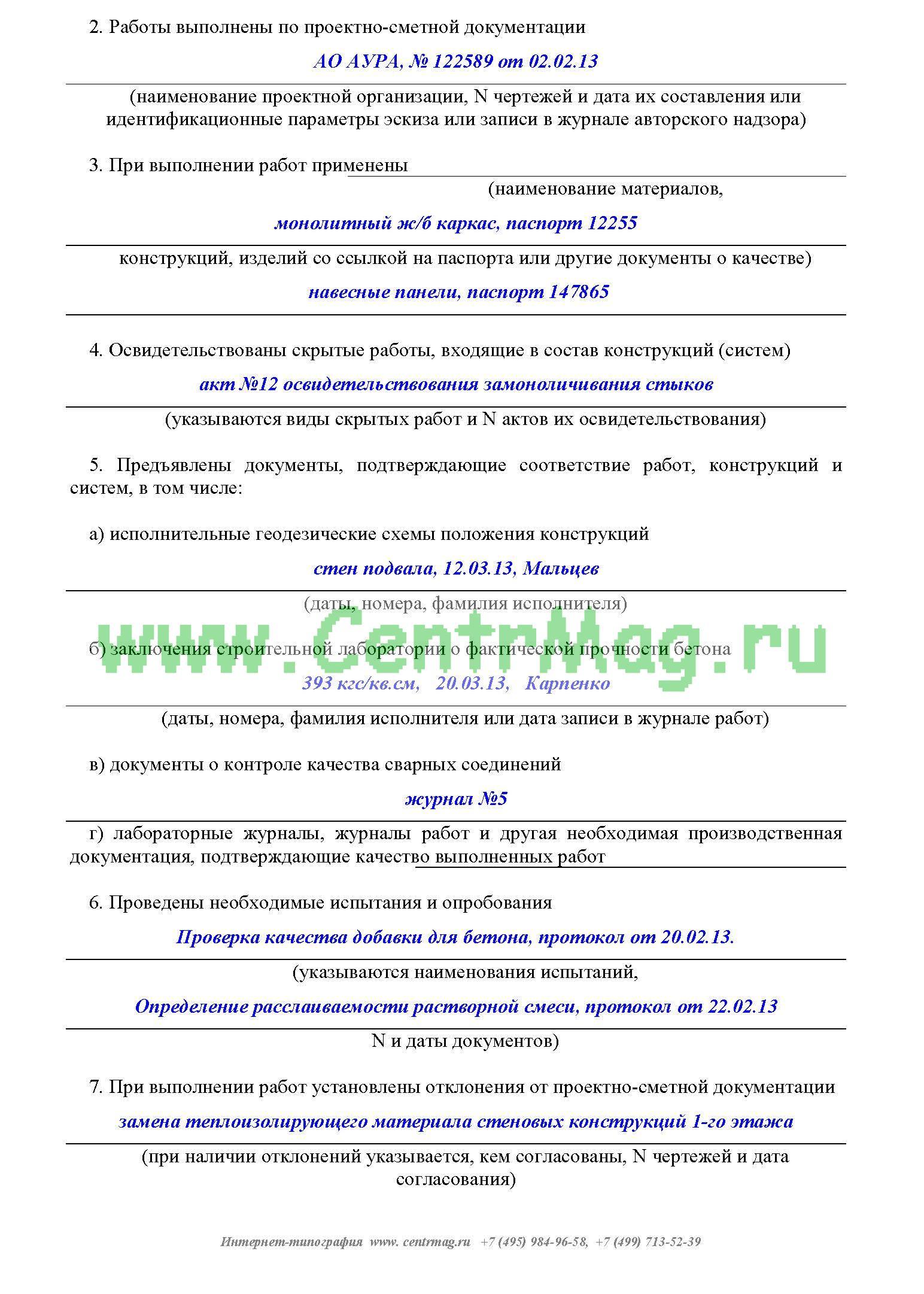Журнал бетонных работ по СП 70133302012 Скачать бланк