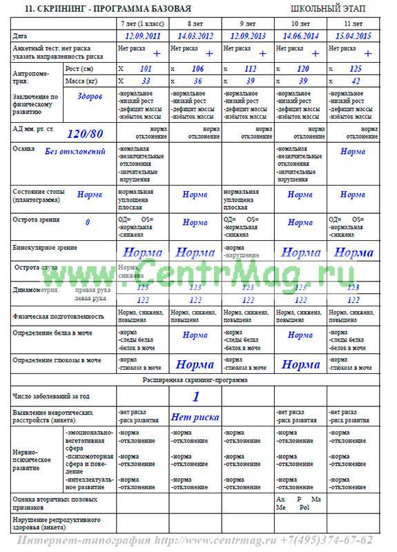 Бланк форма 026/у-2000 «медицинская карта ребенка для (форма 026 у.