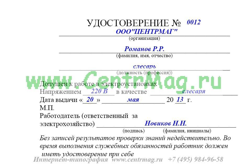 Удостоверение по Охране Труда образец заполнения