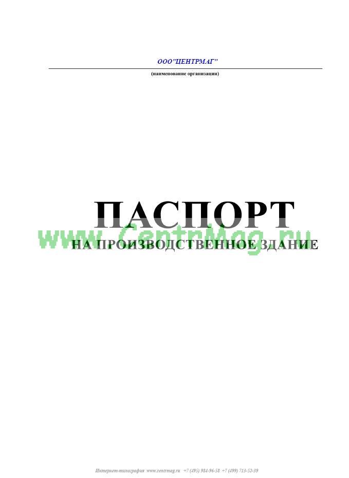 Паспорт на металлоконструкции образец скачать doc