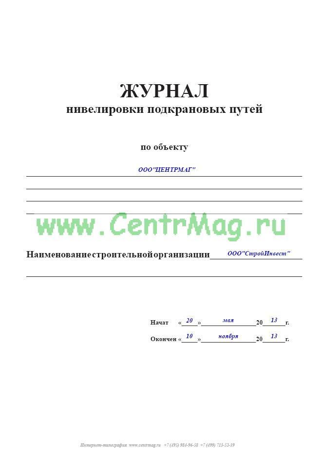 вас акт на подкрановые пути товара всей России