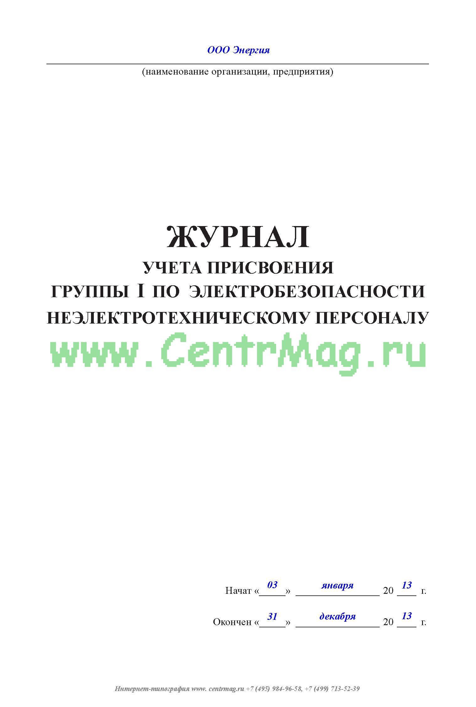 Журнал учета присвоения группы i по электробезопасности неэлектротехническому персоналу онлайн проверка по электробезопасности 3 группа