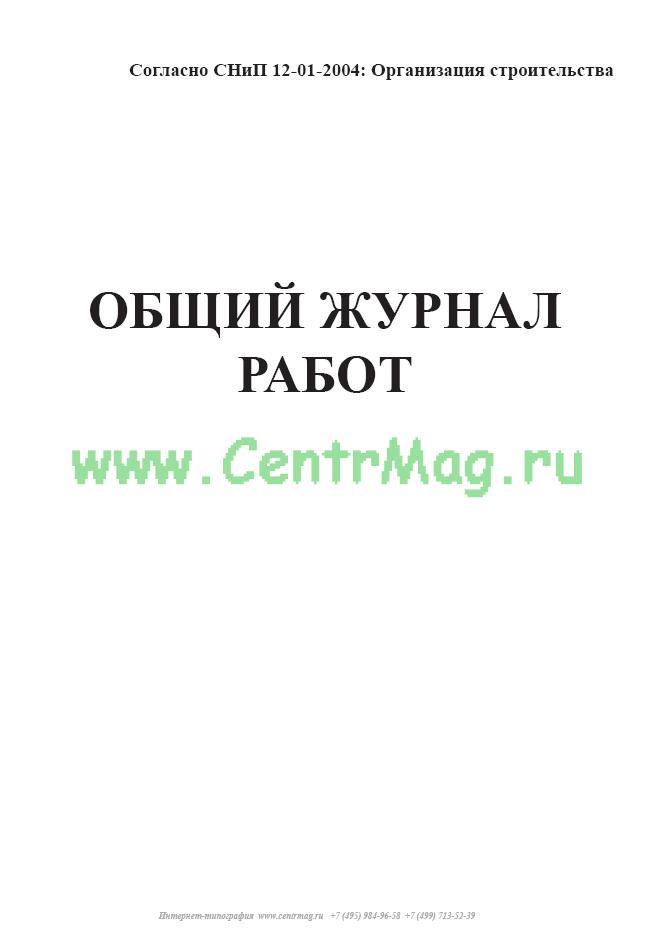 Журнал общих работ форма - 7e9