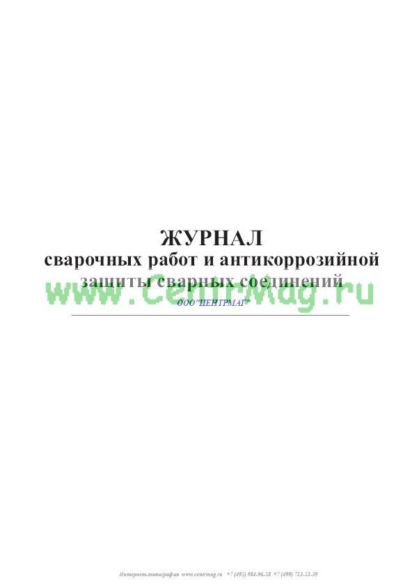 Москва теплоизоляция г.