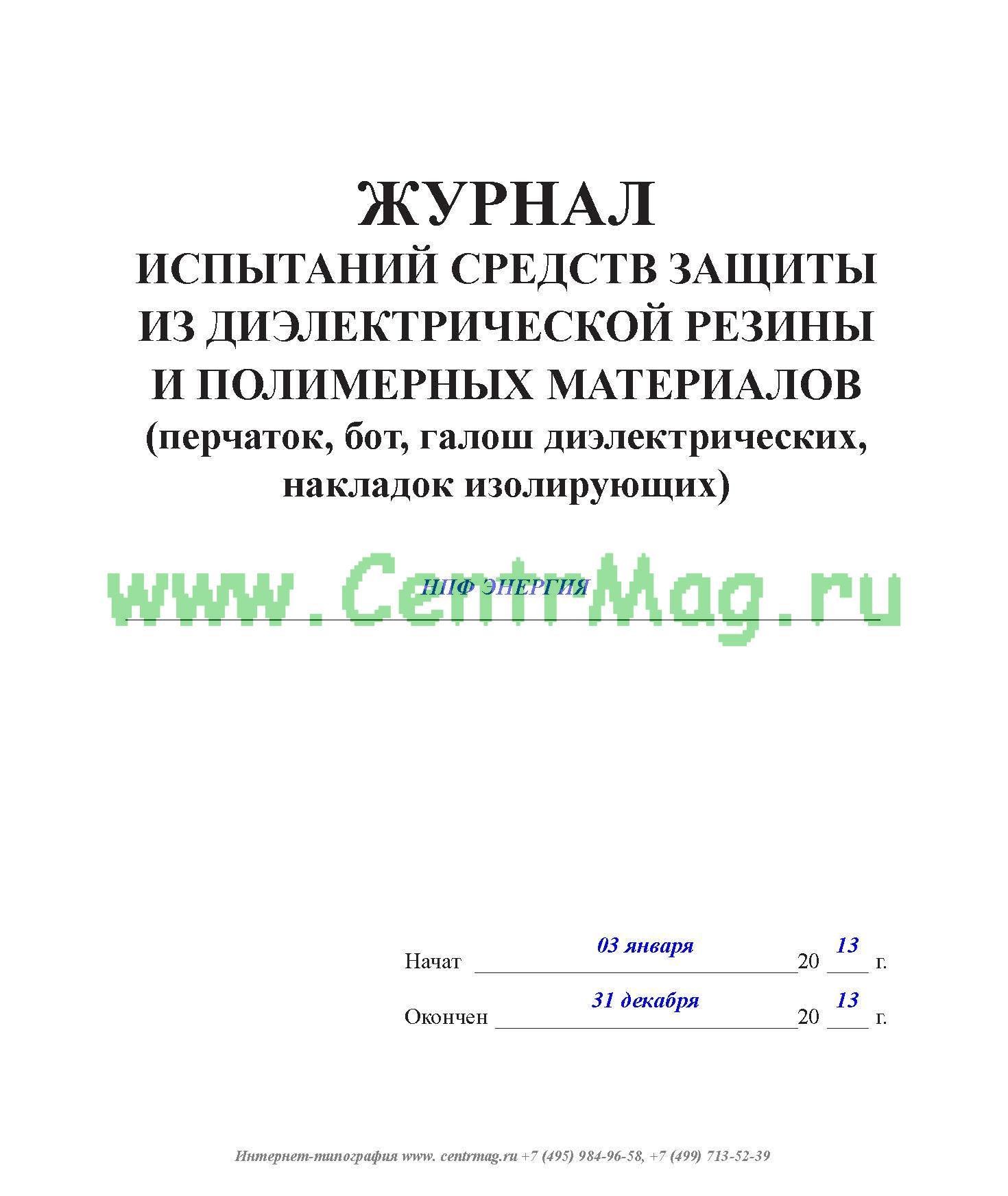 Информация по вопросам производства и переработки полимеров.