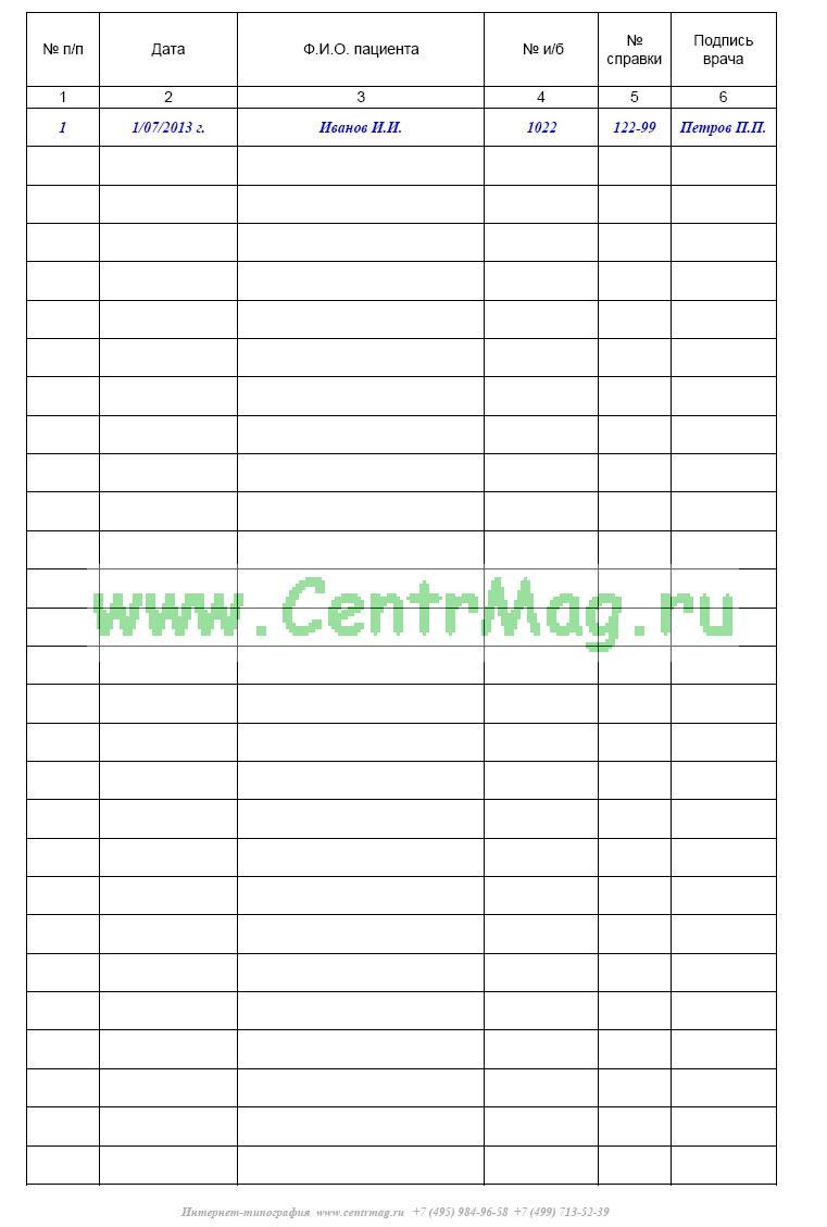 Образец журнала регистрации справок