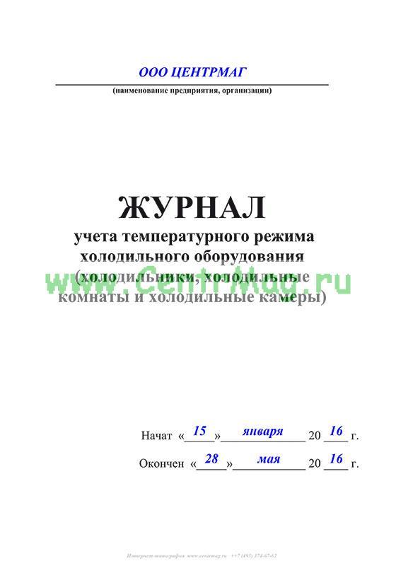Образец Заполнения Журнала Учета Температурного Режима Холодильного Оборудования Образец