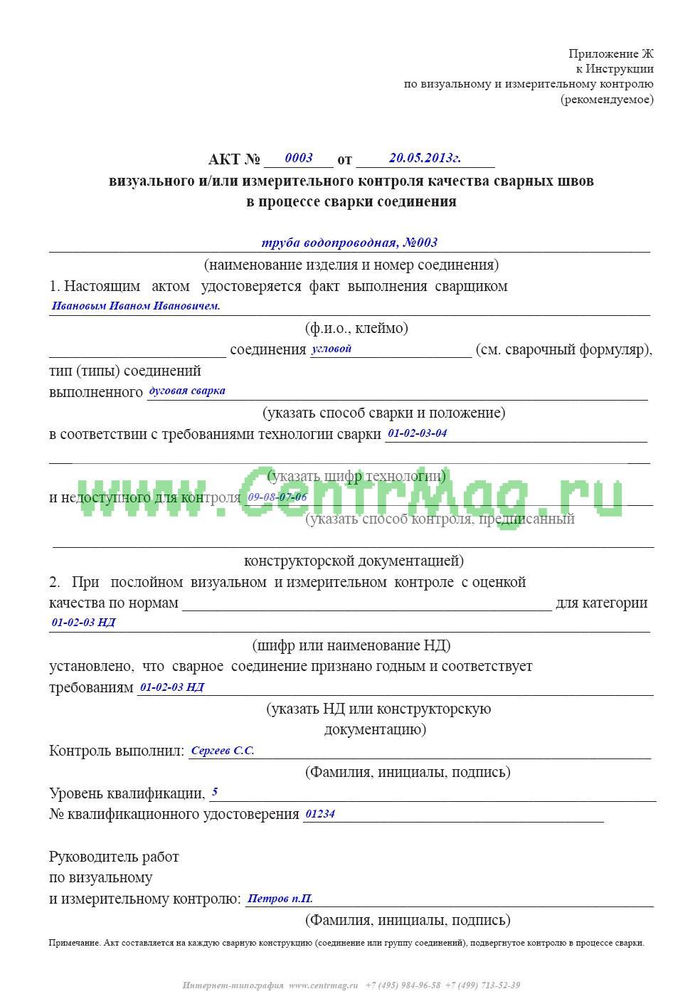 акт входного контроля качества труб из полиэтилена России