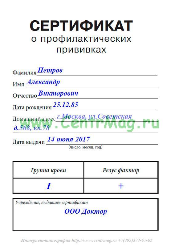 Скачать бланк сертификат о профилактических прививках