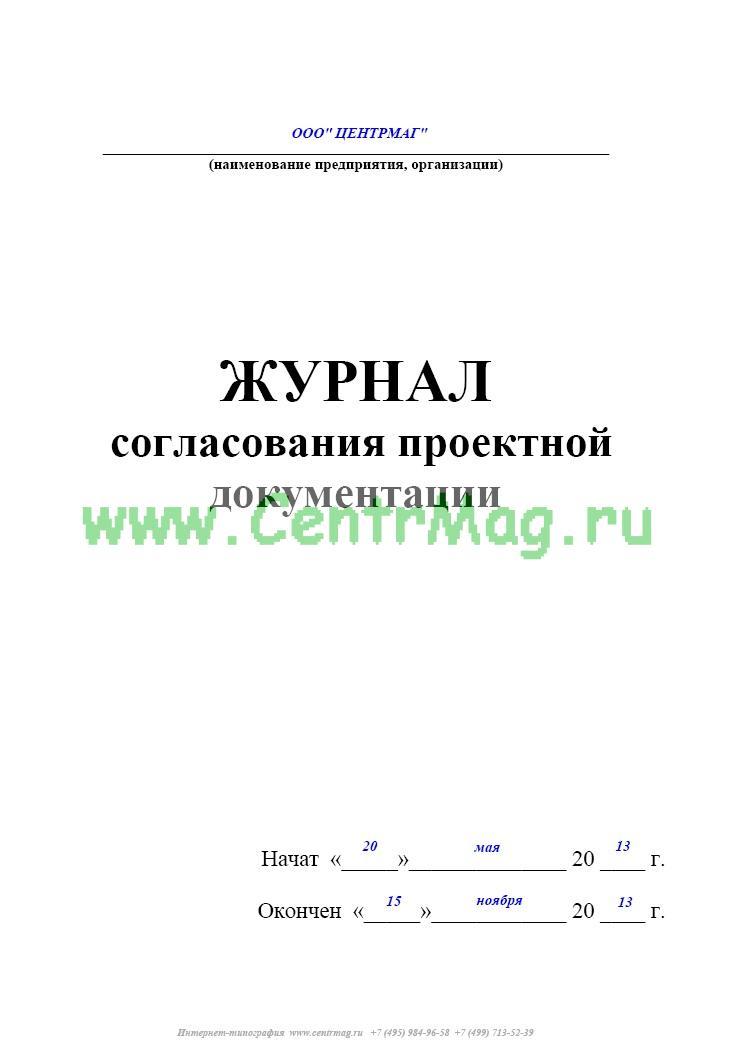 Графы журнала согласования проектной документации.