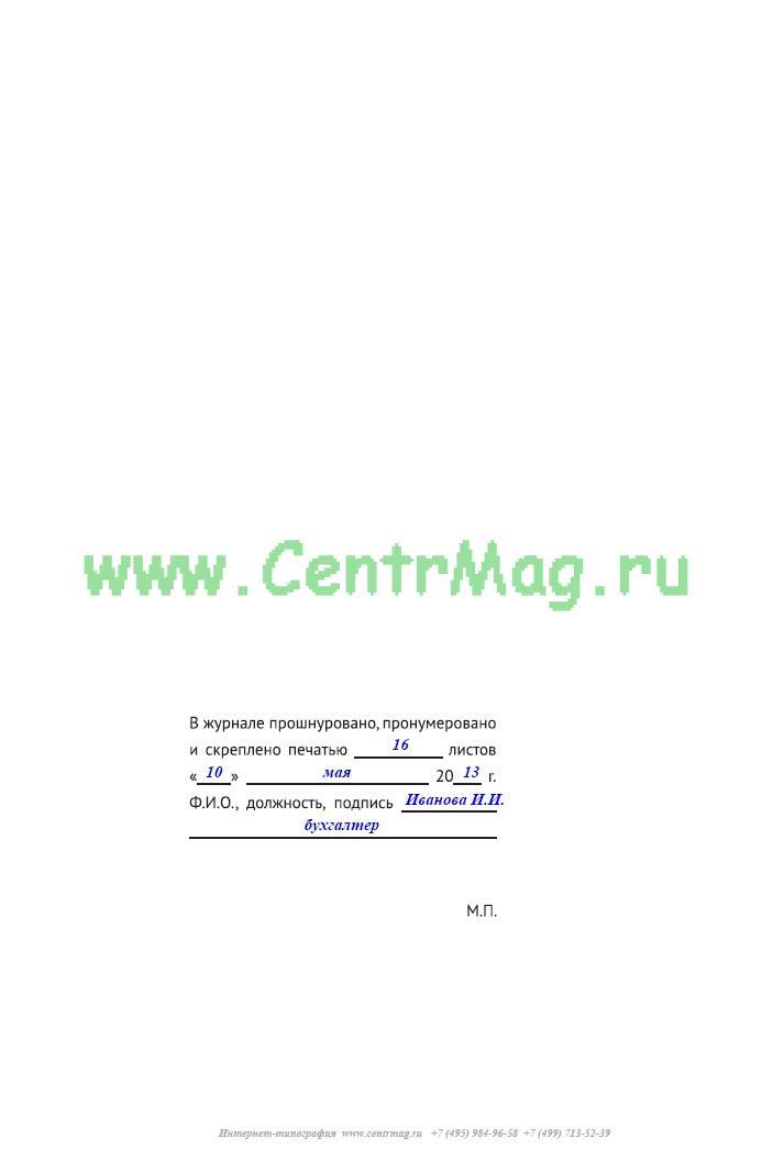 Журнал согласования проектной документации.