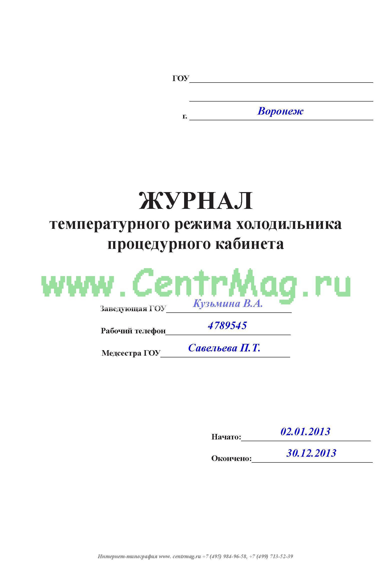 Журнал Температурного Режима Холодильника Образец
