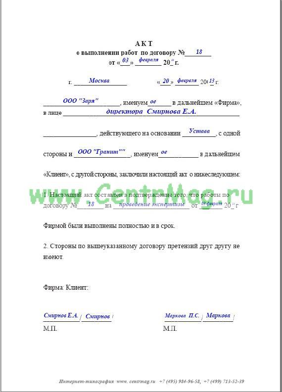 Письмо о расторжении договора оказания услуг (уведомление) в