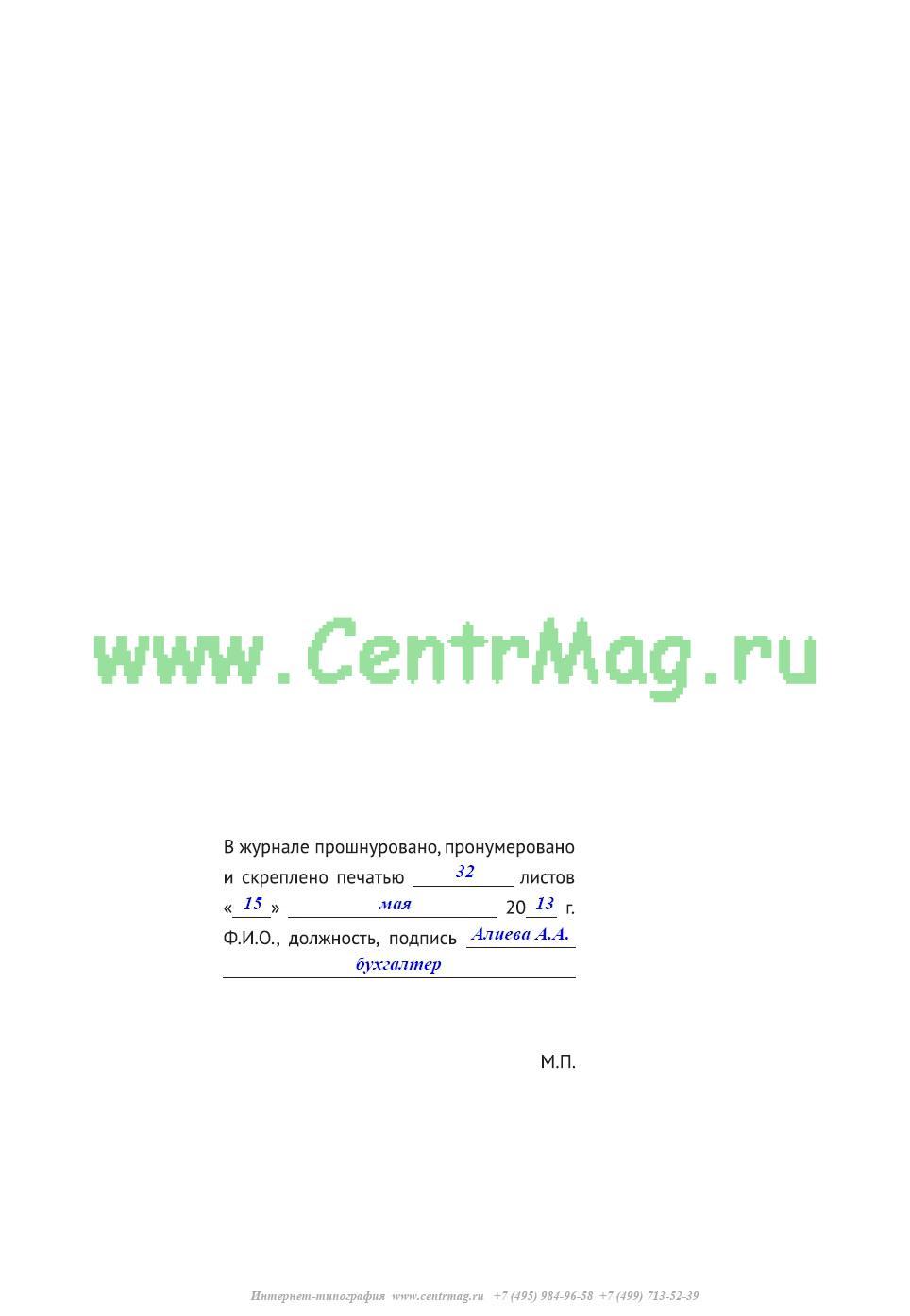 журнал трехступенчатого контроля образцы заполнения
