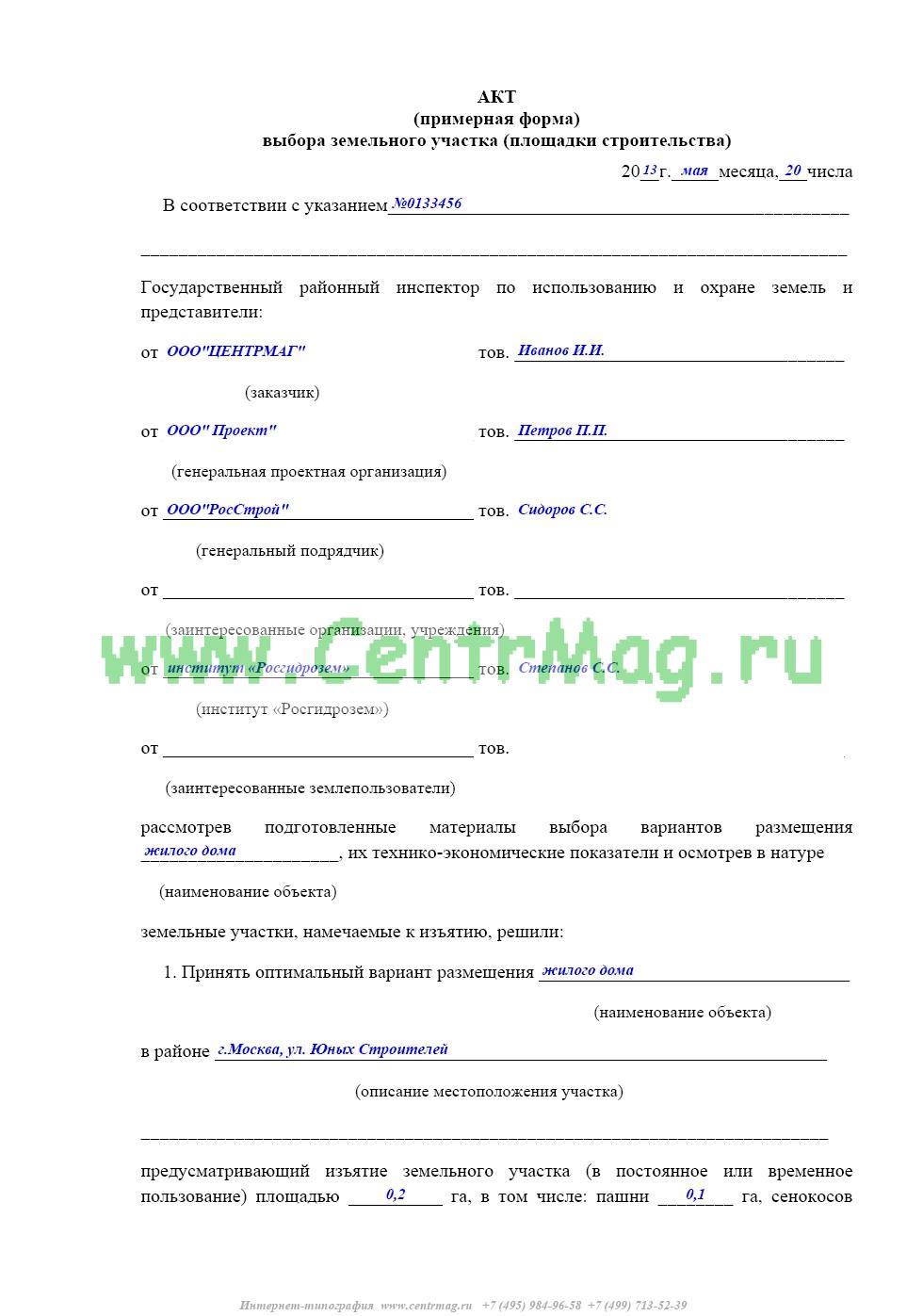Больничный лист Москва Донской сзао