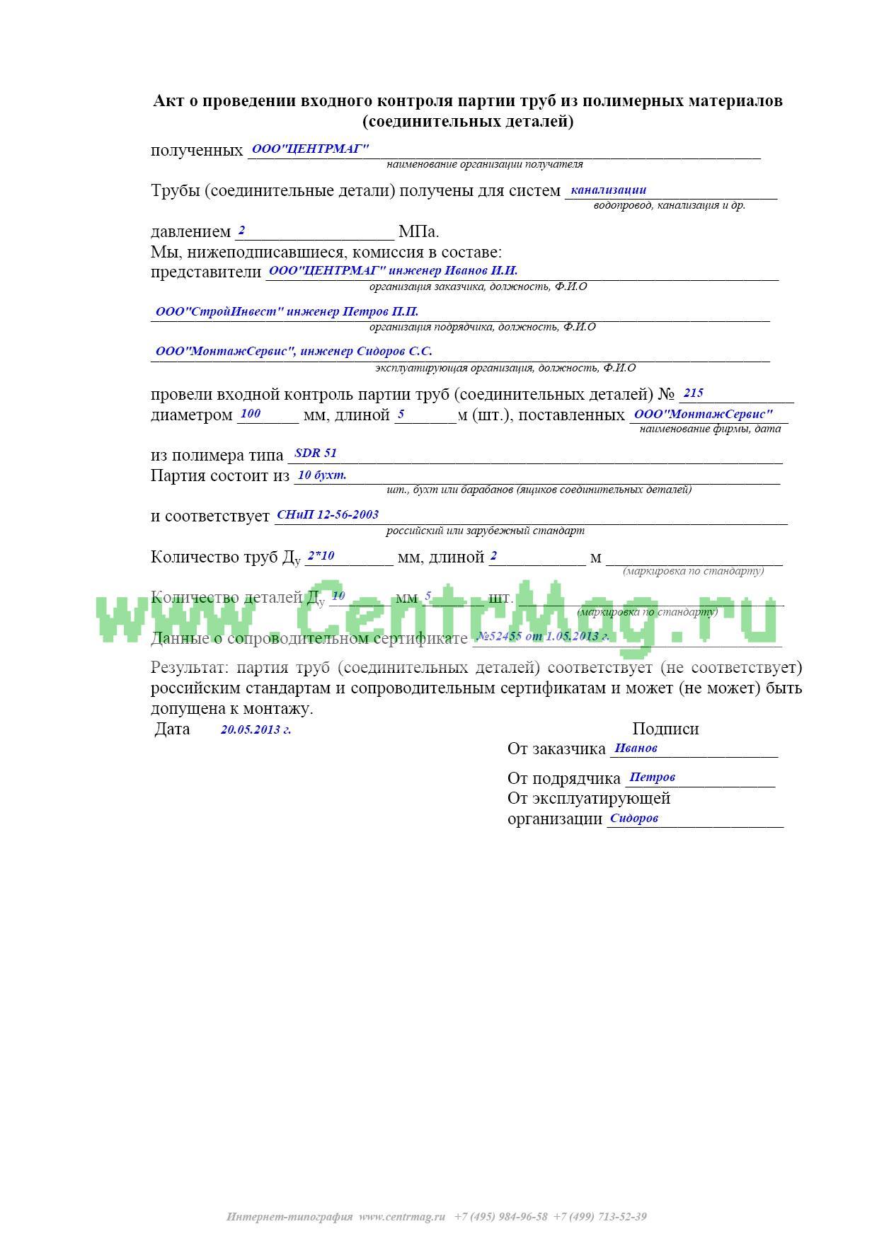 Образец и пример заполнения акта о проведении входного контроля партии труб