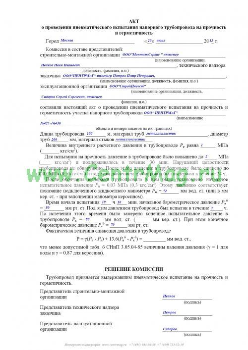 Акт о проведении гидравлического испытания напорного трубопровода на прочность и герметичность