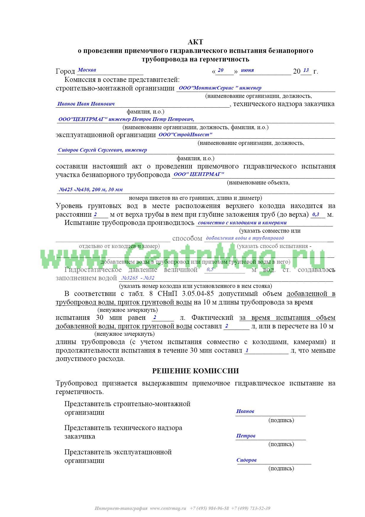 Пример заполнения акта о проведении гидравлического испытания безнапорного трубопровода
