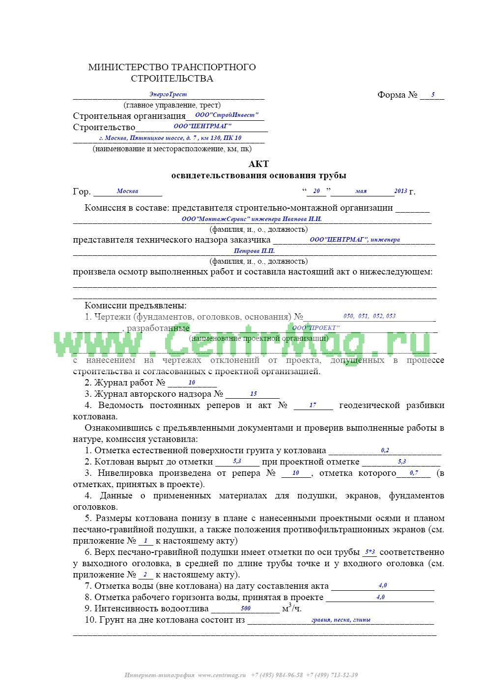 СП 47133302011 Актуализированная редакция СНиП 110296