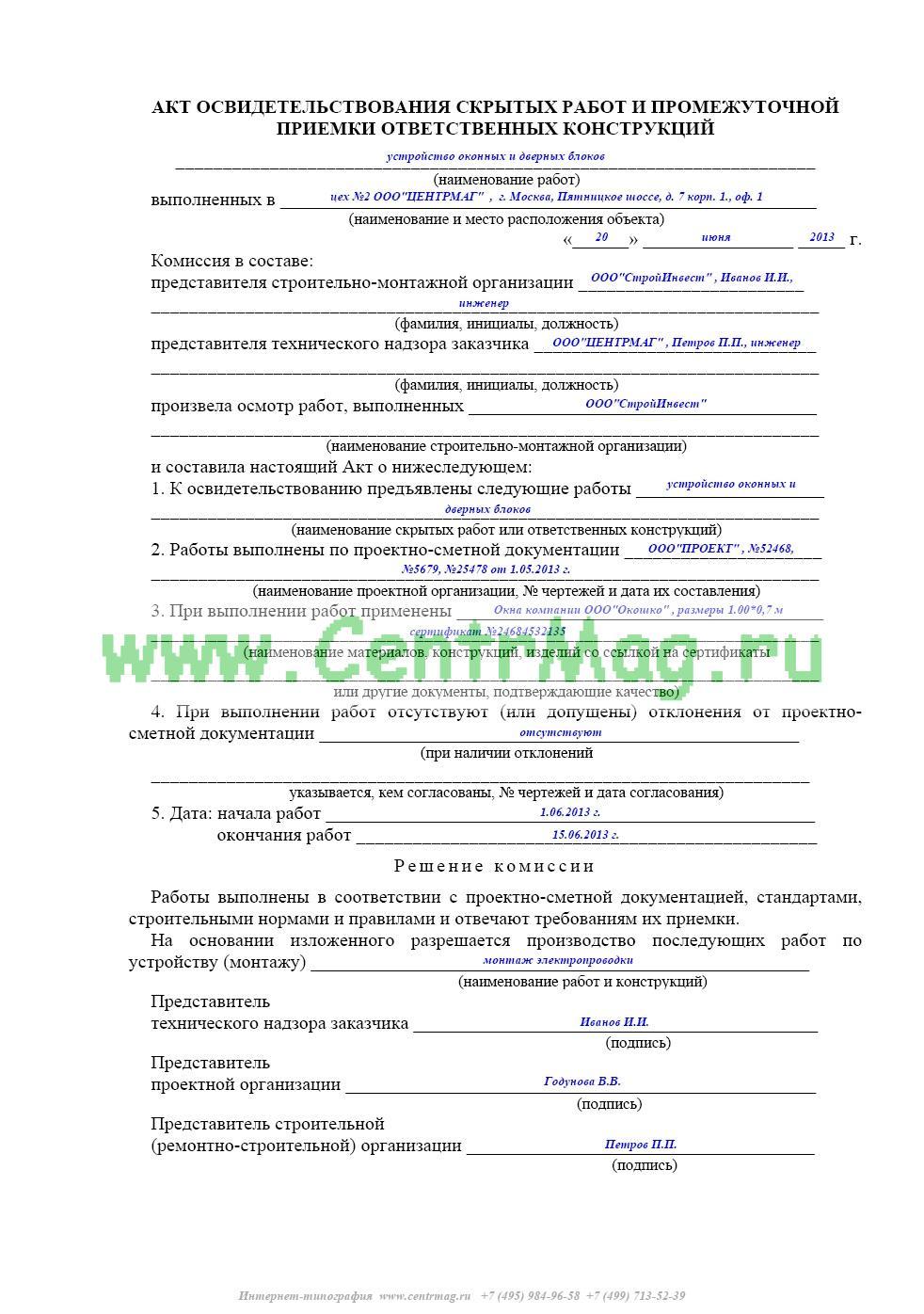 Пособие «Исполнительная техническая документация при