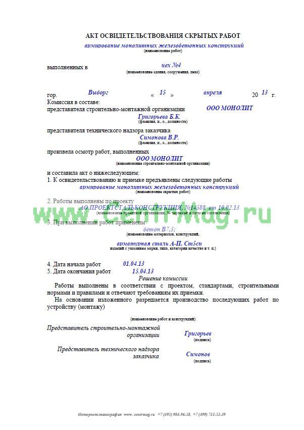 Акт выполненных работ по разработке рабочей документации по устройству ограждающего