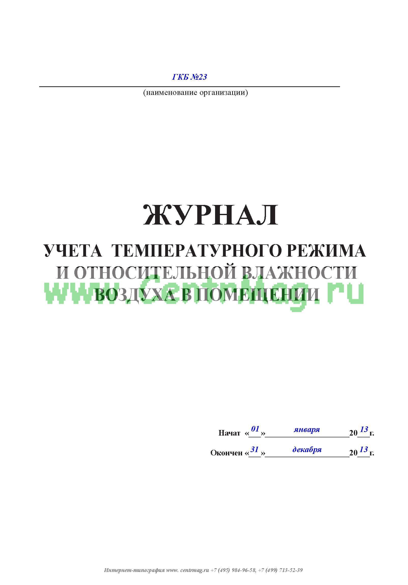 должностная инструкция ответственного за ведением документации п