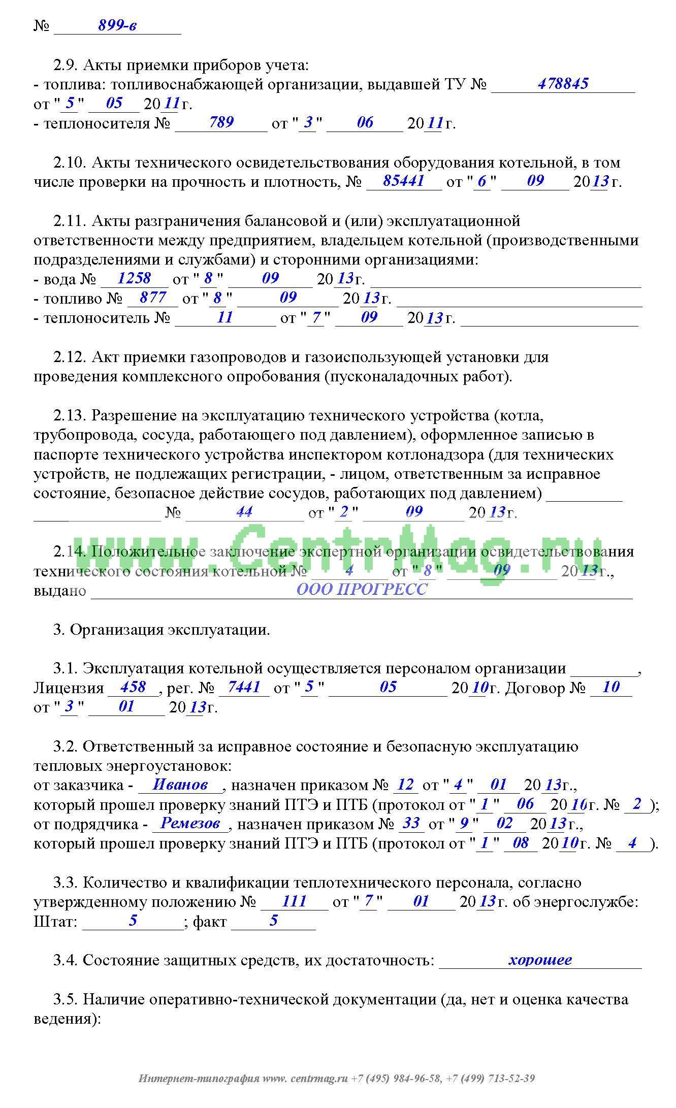 Журнал по Водоподготовке в Котельной образец