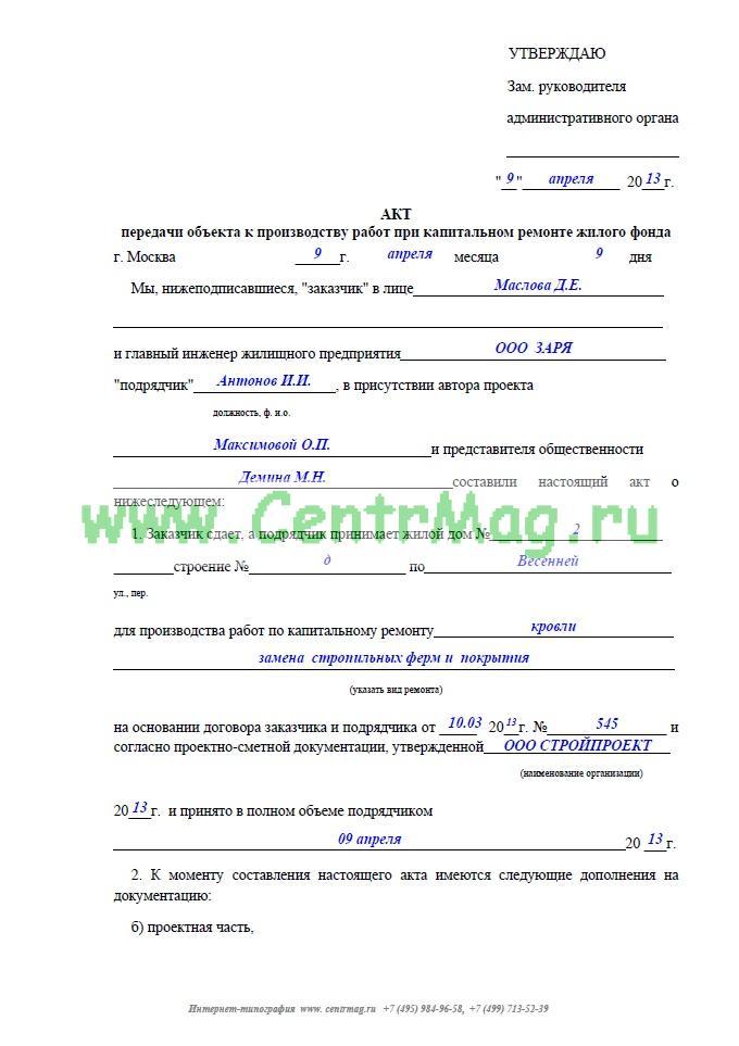 13 правил внесения изменений в контракт