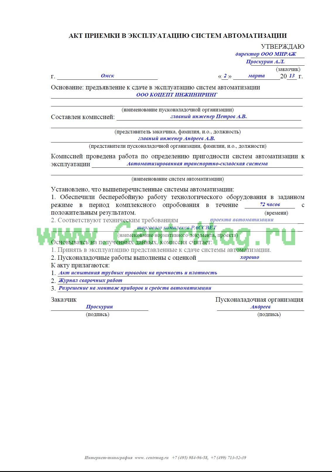 Пособие Исполнительная техническая документация при
