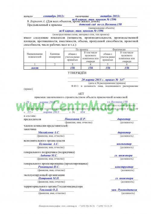 Акт приемки законченного строительством объекта приемочной комиссией, форма КС-14 Госкомстат РФ