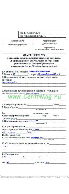 Обменная карта беременной форма 113 39