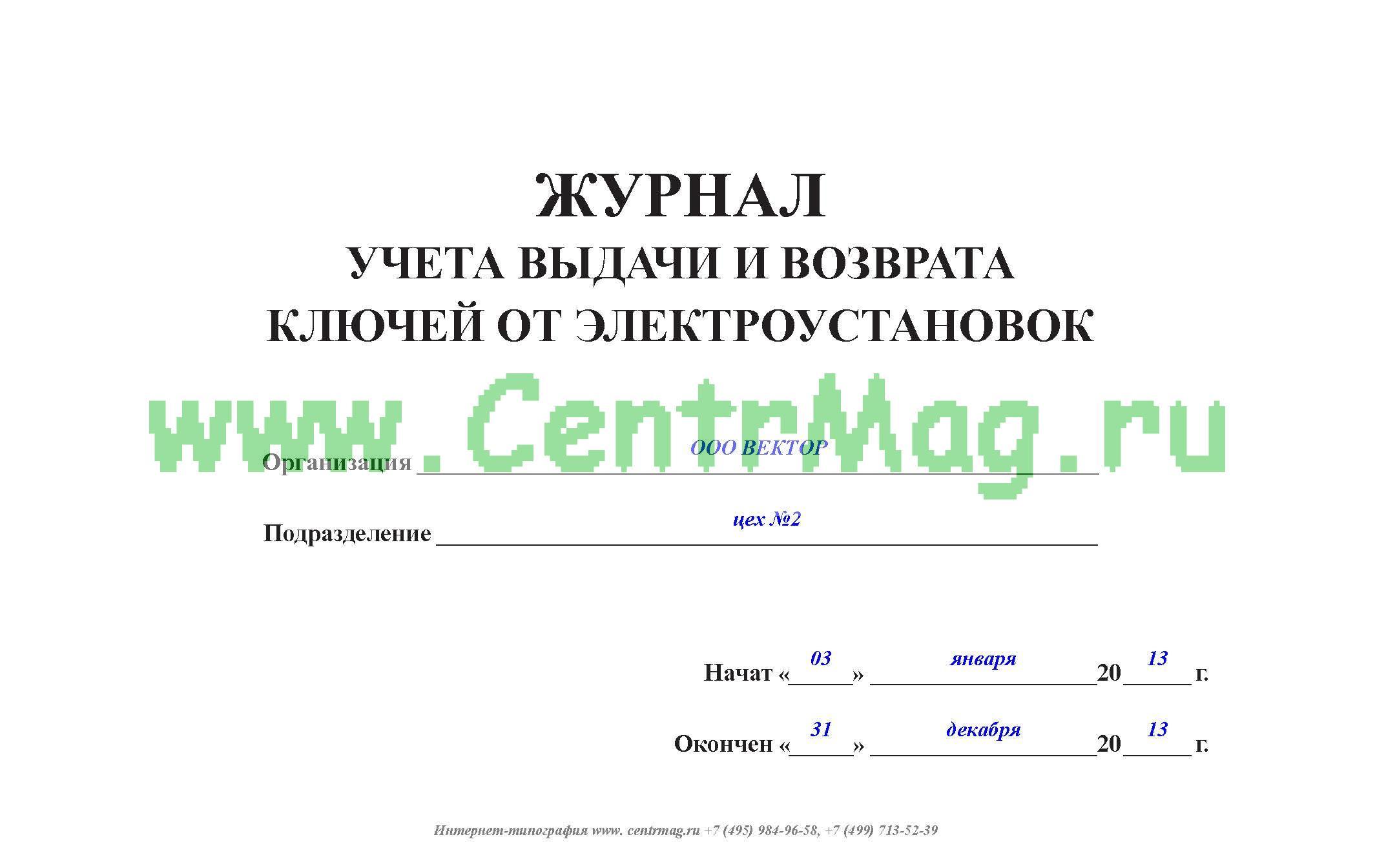 образец журнал выдачи ключей от электроустановок