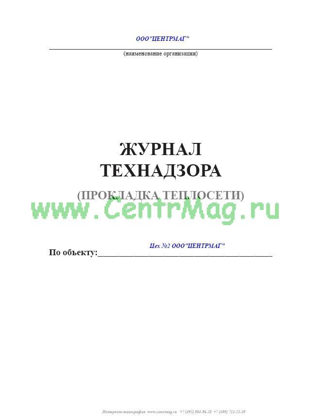 Заполнение Общего Журнала Работ Пример - specialpremium