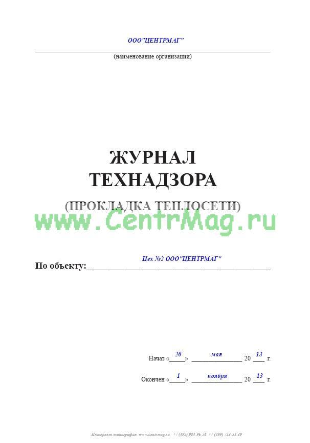 журнал технического надзора за строительством скачать