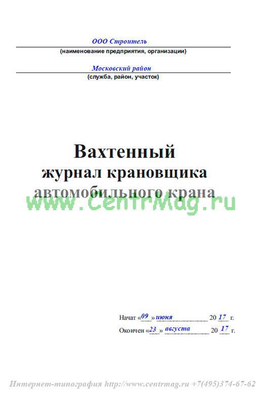 вахтенный журнал кочегара котельной