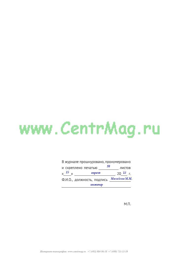 образец заполнения журнала технического осмотра здания , (газовых котельных)