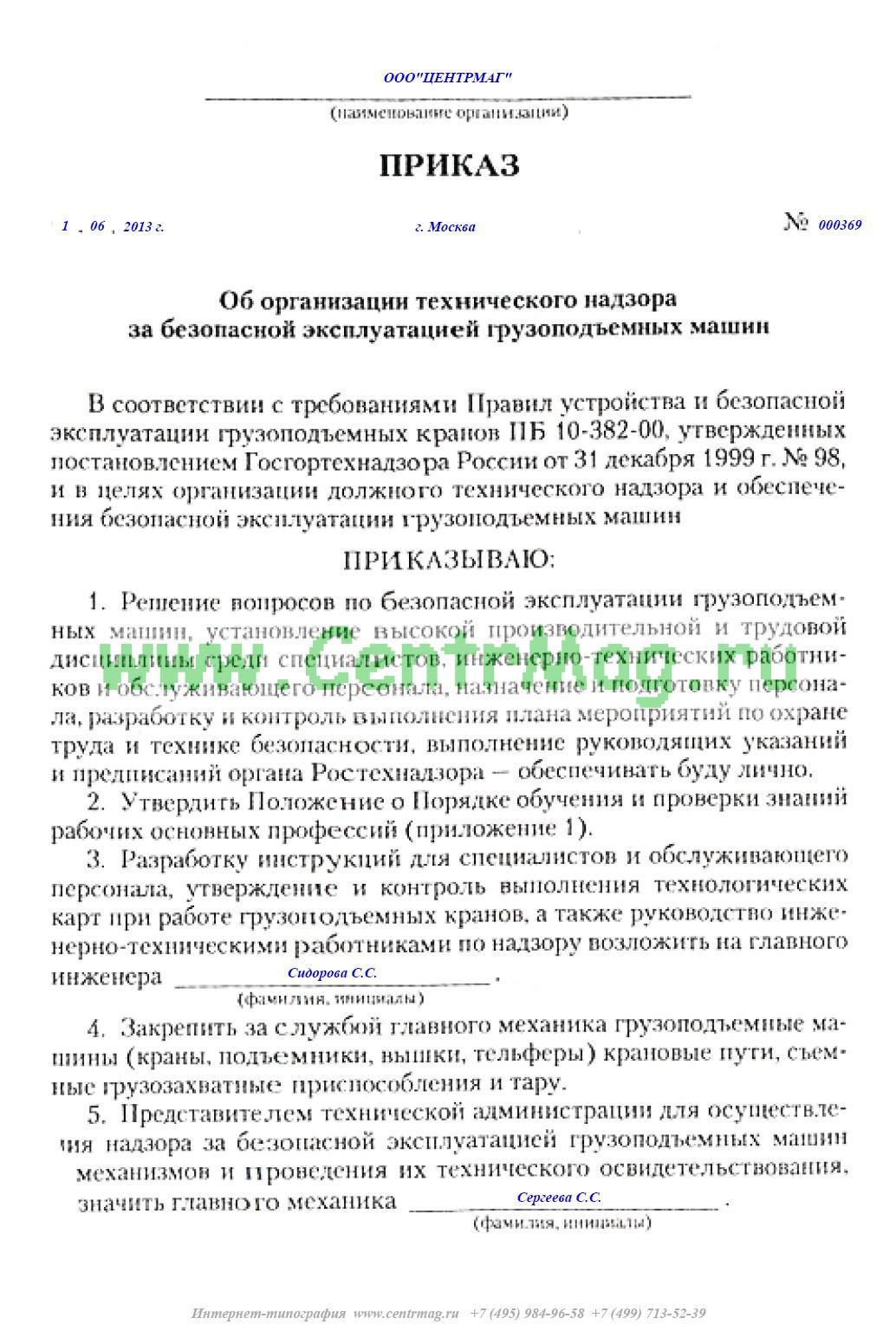 Дальневосточный приказ о техосмотре в организации туристу, отправляющемуся