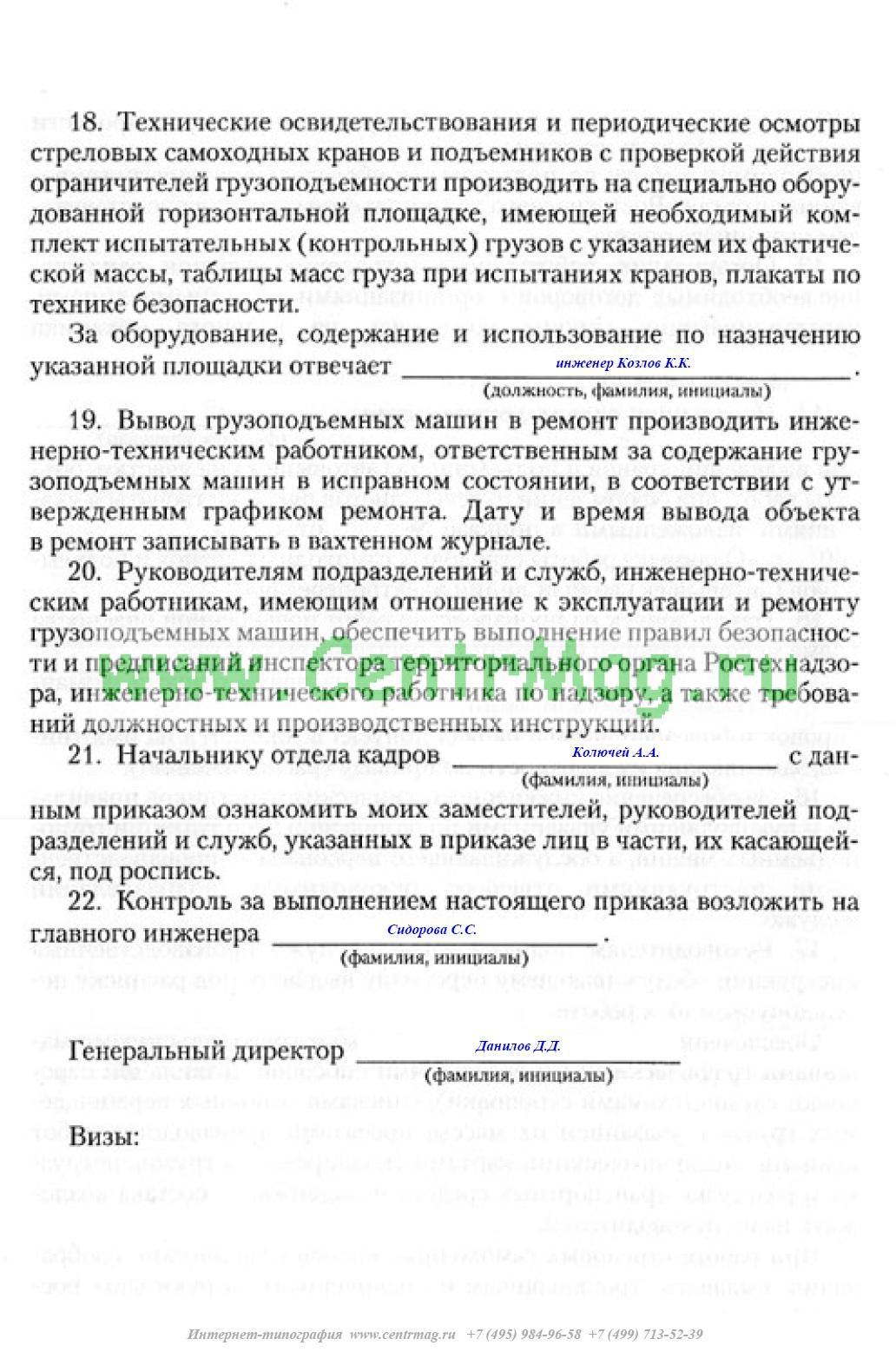 Мк2003 инструкция и курсовая работа на тему договор транспортной экспедиции