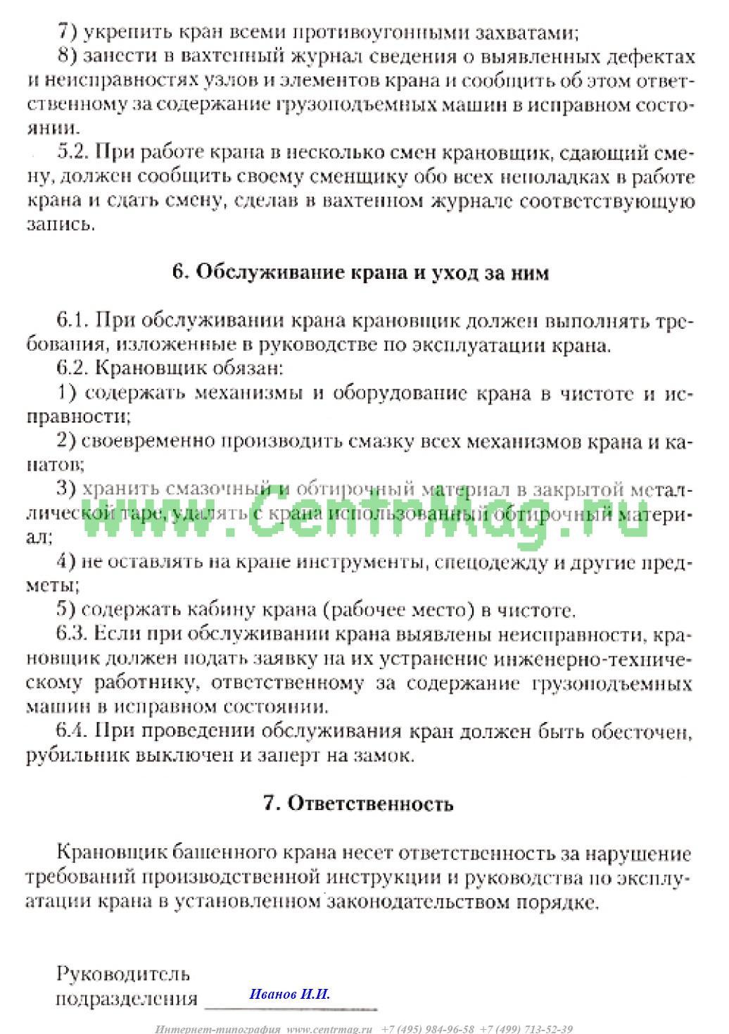 Для безопасной по крановщиков(машинистов) инструкция мос эксплуатации
