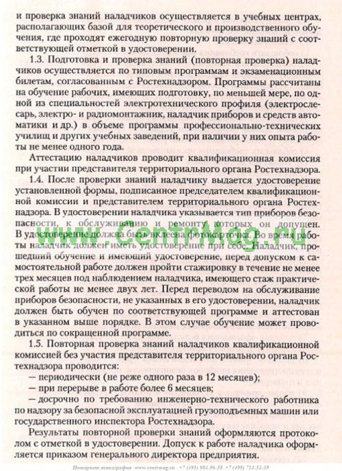 Инструкция Наладчика Приборов Безопасности Скачать