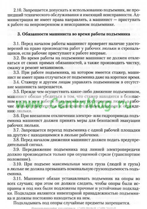Инструкция по безопасному ведению работ для стропальщиков 2017