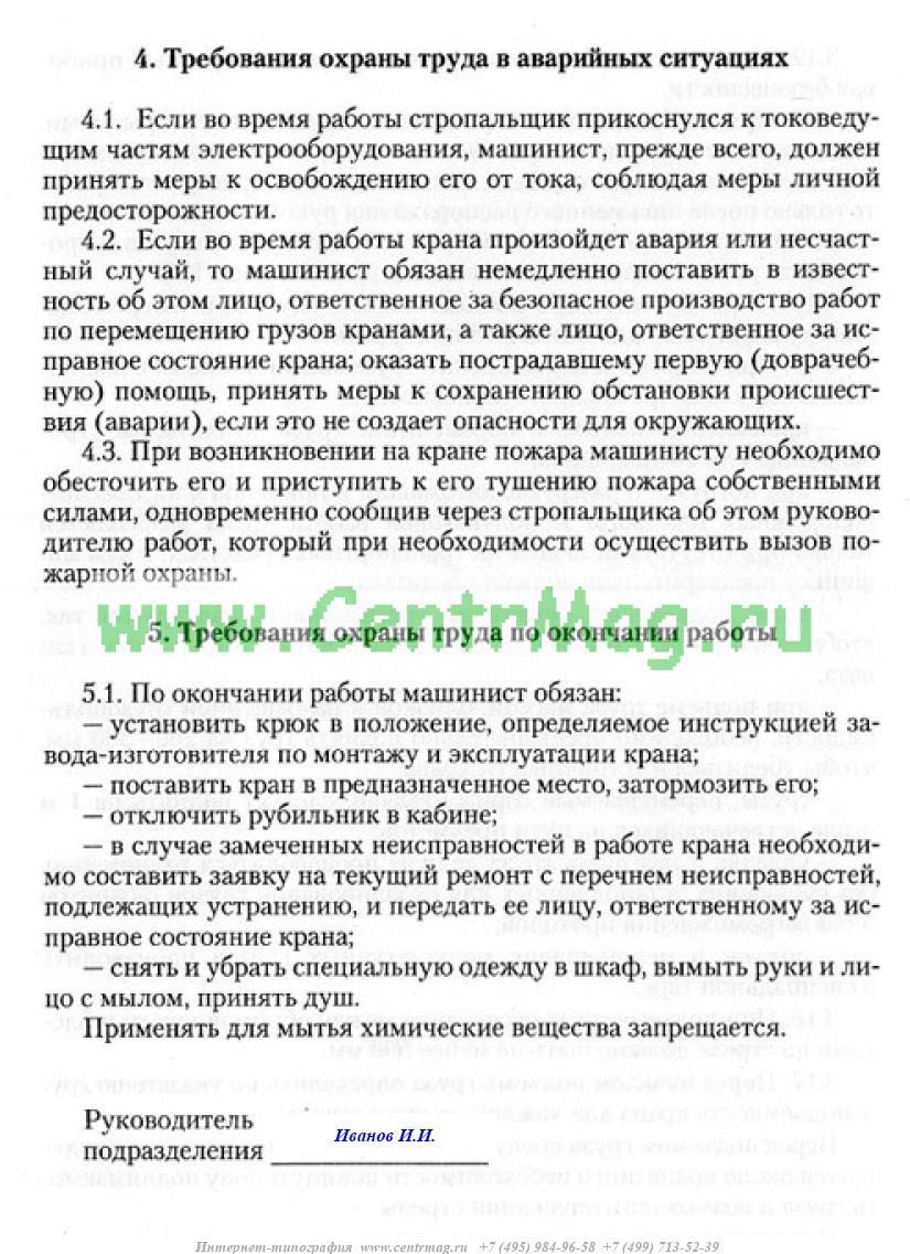 Инструкции по охране труда для слесаря по ремонту грузоподъемных машин