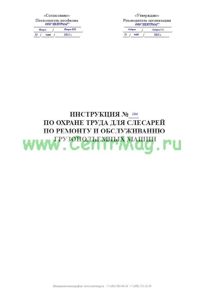 Производственная Инструкция Слесаря-Монтажника