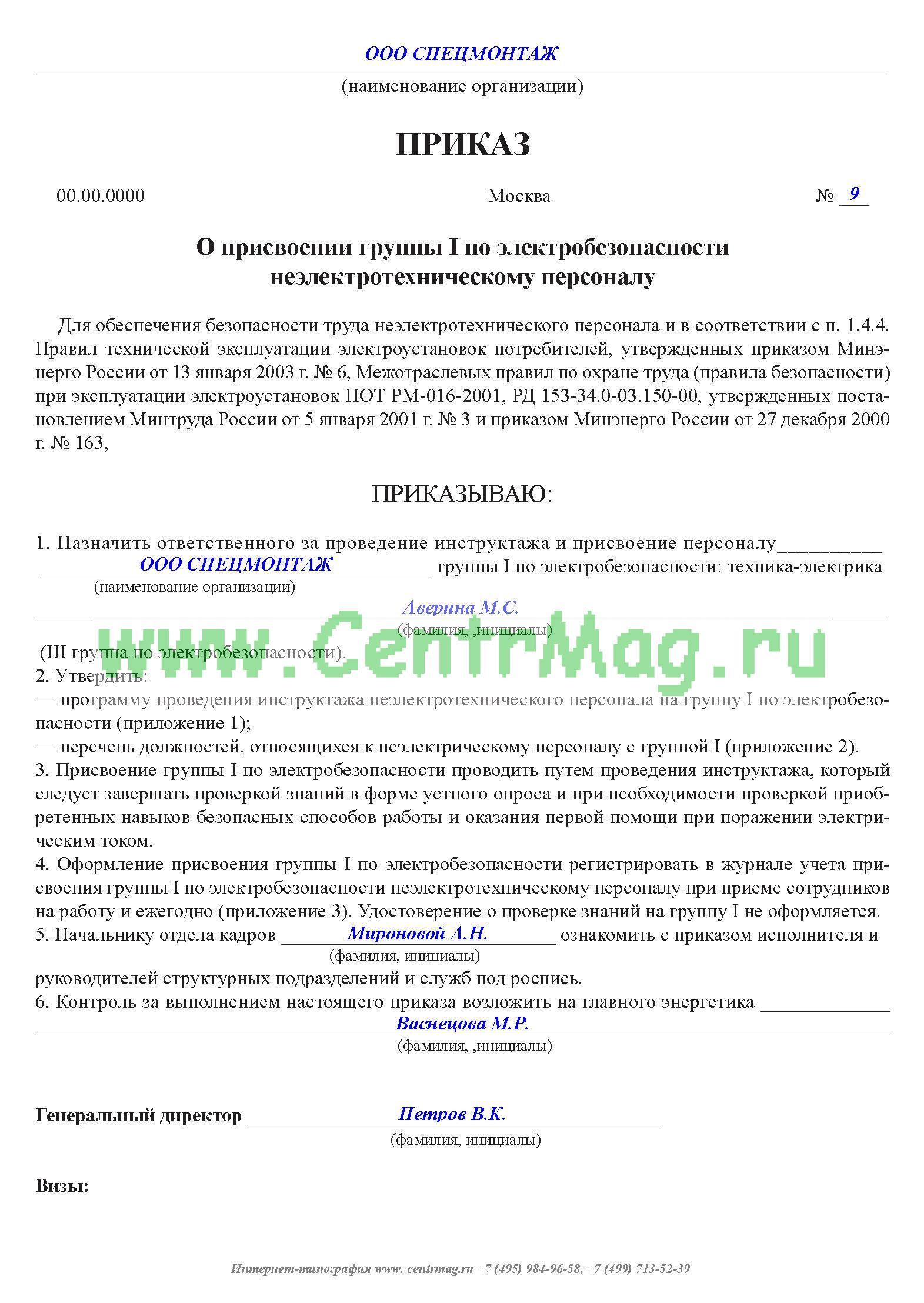 Образец перечня должностей для присвоения групп по электробезопасности для присвоения 3 группы электробезопасности комиссия