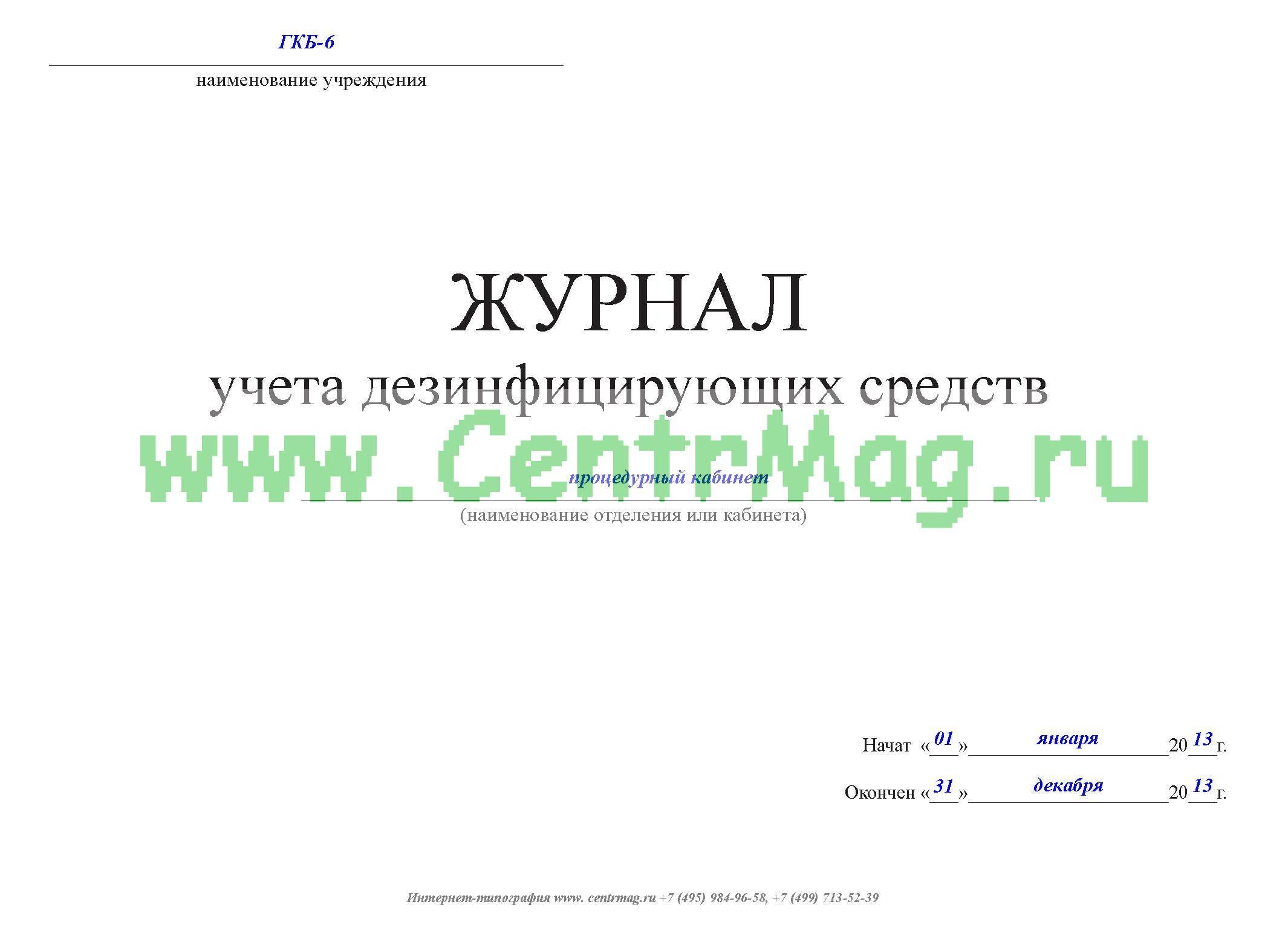 периодичность заполнения журнала вводного инструктажа