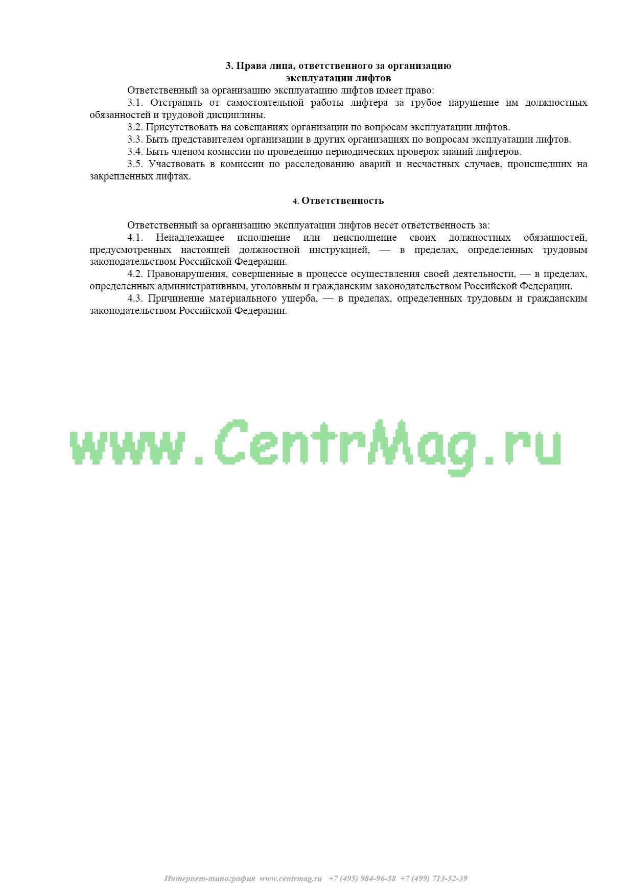 Должностная инструкция для специалиста ответственного за организацию эксплуатацию лифтов